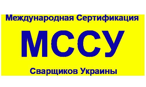 Международная сертификация сварщиков в Украине